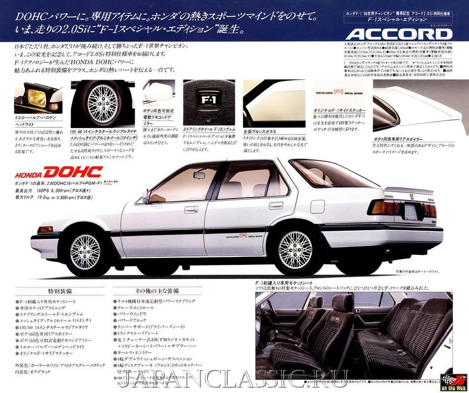 honda accord 1986 f1 se ca3   japanclassic