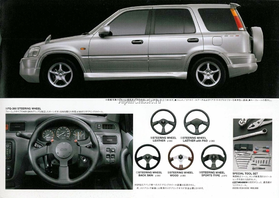 Honda Cr-v 1996 MUGEN RD1 - JapanClassic