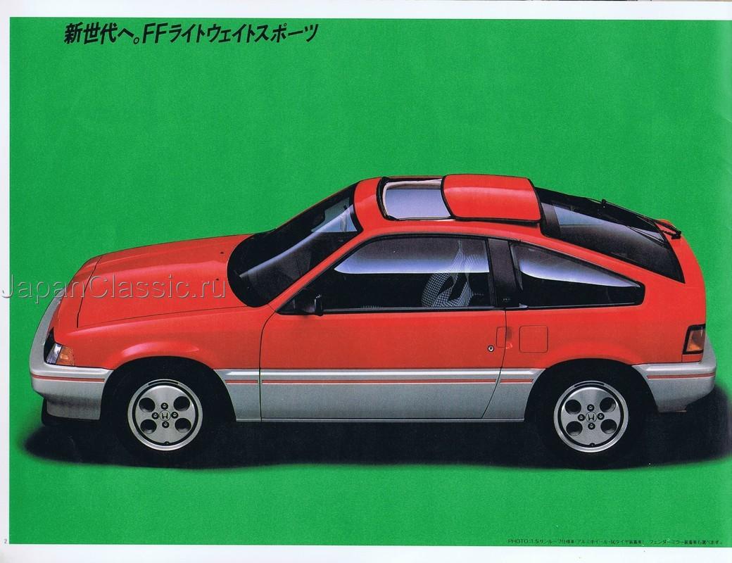 Honda Classic Car Models