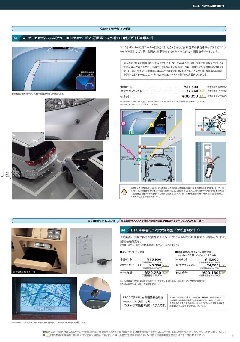 Honda Elysion 2008 ACCESSORIES RR - JapanClassic