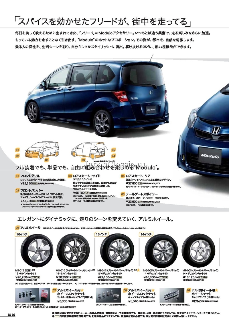 Honda Freed 2010 ACCESSORY GB - JapanClassic