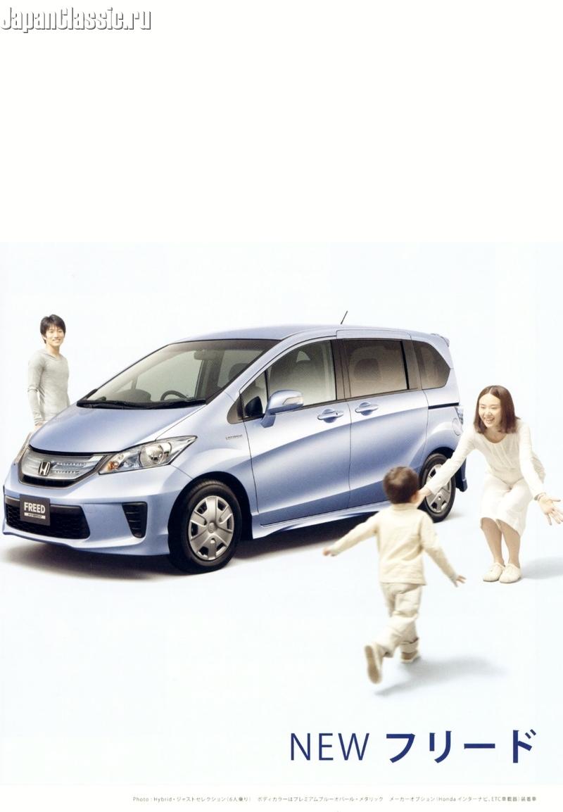 Honda Freed 2011 Gb Japanclassic