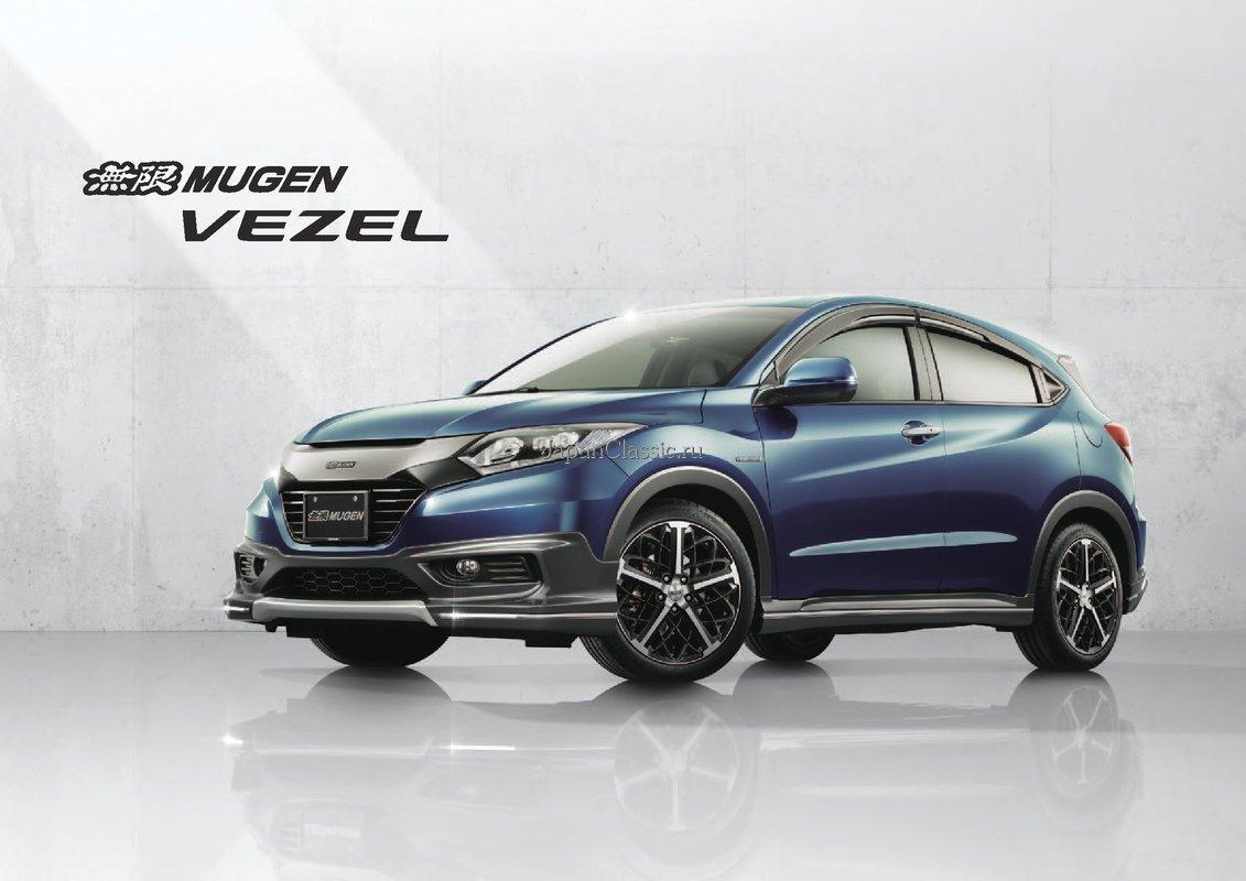 Honda Vezel 2013 Mugen Ru Japanclassic