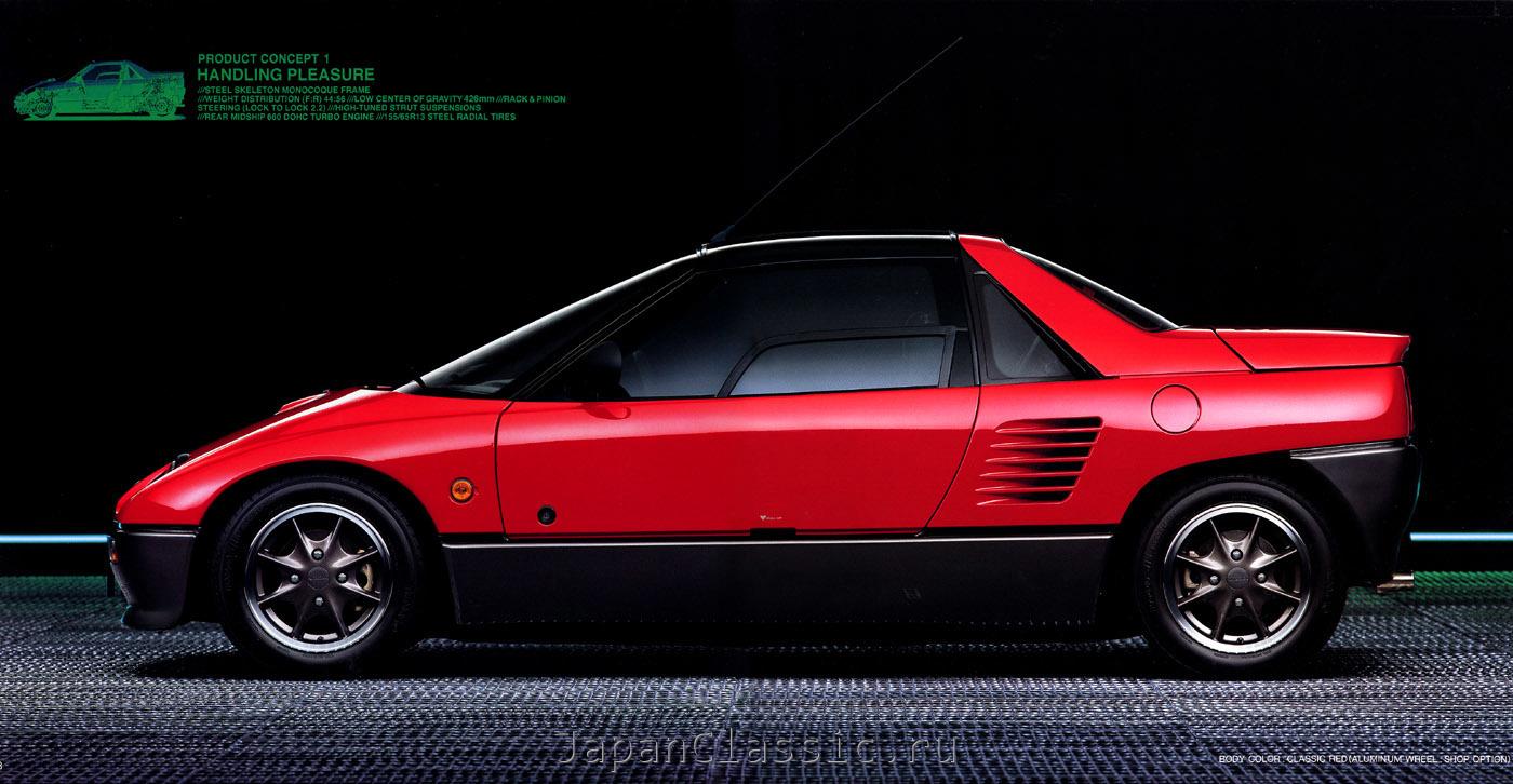 Mazda Autozam az-1 1992 PG6SA - JapanClassic