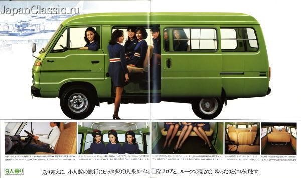 Mazda Bongo 1978 II - JapanClassic