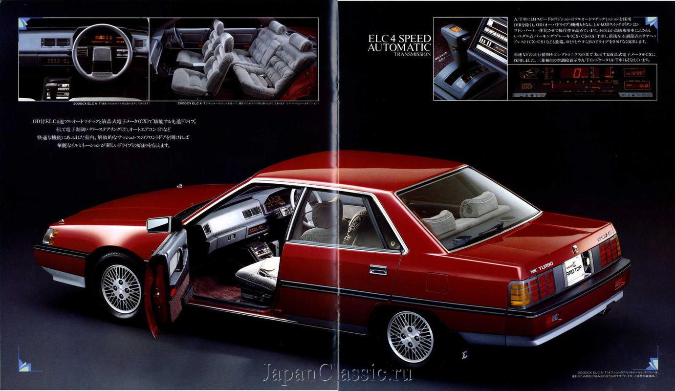 Mitsubishi Galant 1984 SIGMA HARDTOP IV - JapanClassic