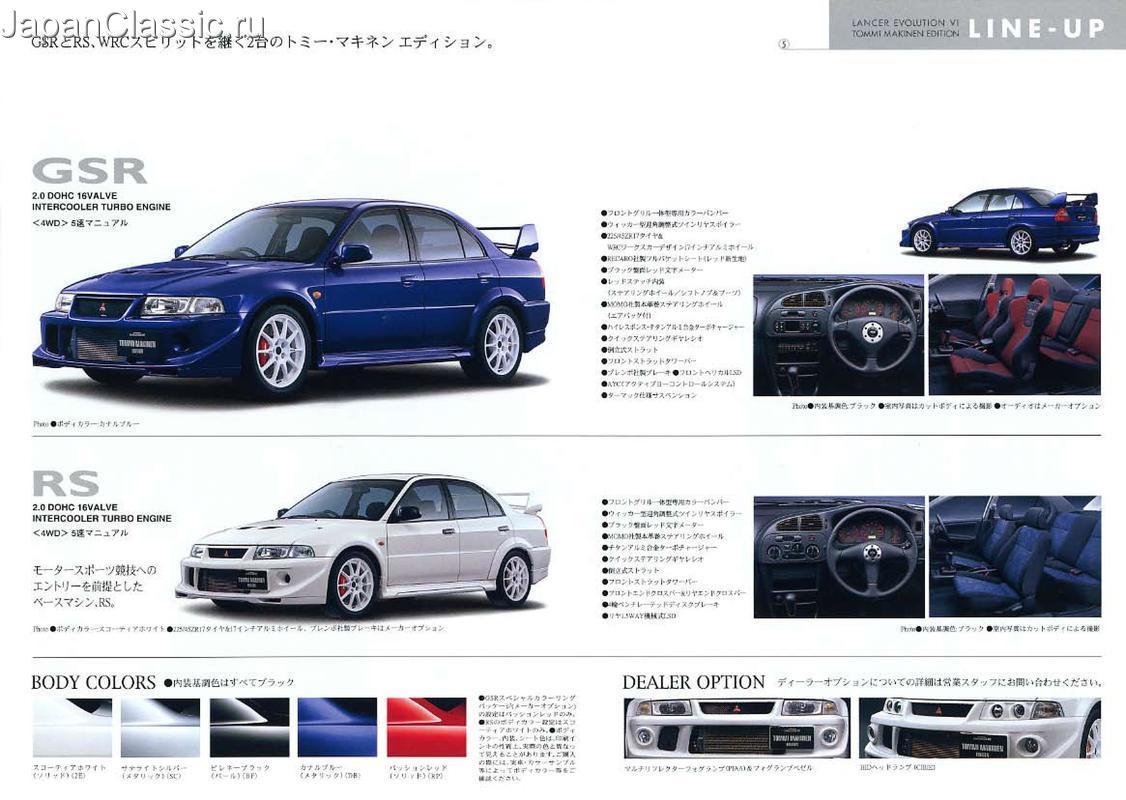 Mitsubishi Lancer evolution 1999 VI TOMMI MAKINEN VI - JapanClassic