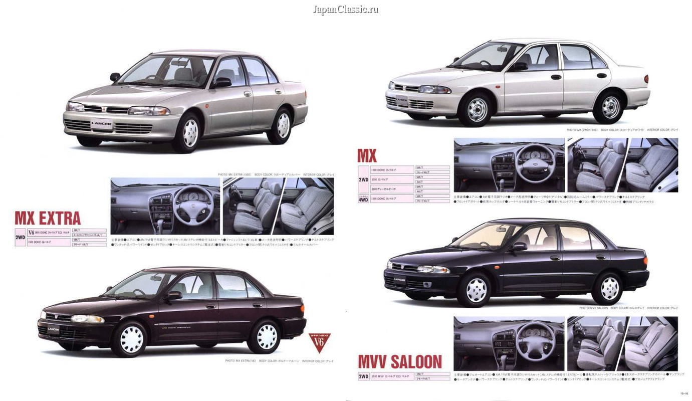 Mitsubishi Lancer 1991 IV - JapanClassic
