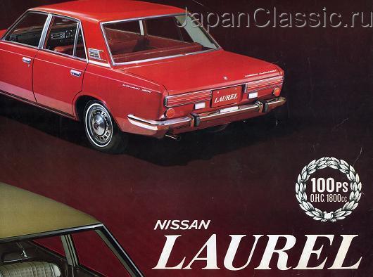 http://www.japanclassic.ru/upload/cars/nissan/laurel/1968_c30/big/1968_c30_01_b.jpg