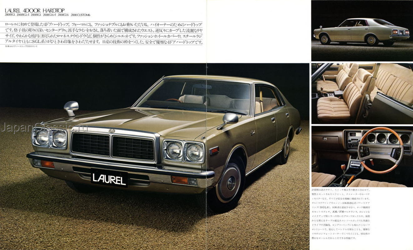 Nissan Laurel 1977 C230 Japanclassic