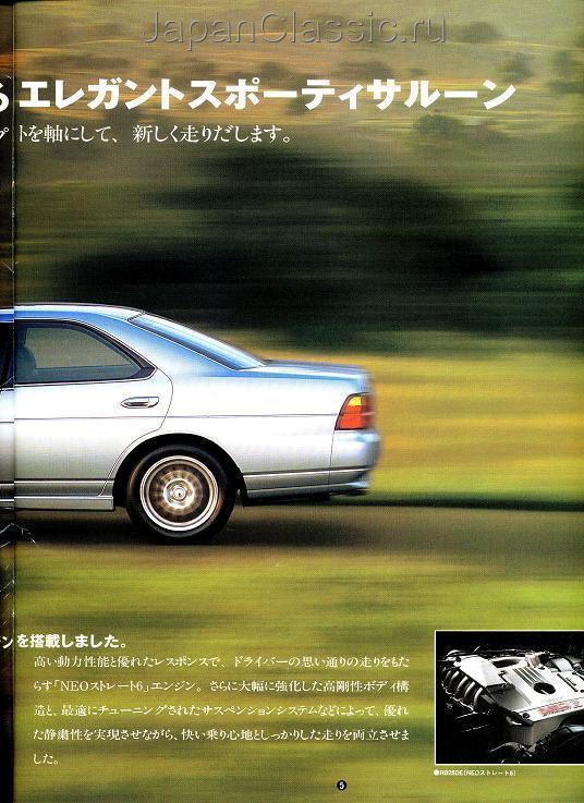 Nissan Laurel 1997 C35 - JapanClassic: http://www.en.japanclassic.ru/booklets/76-nissan-laurel-1997-c35.html