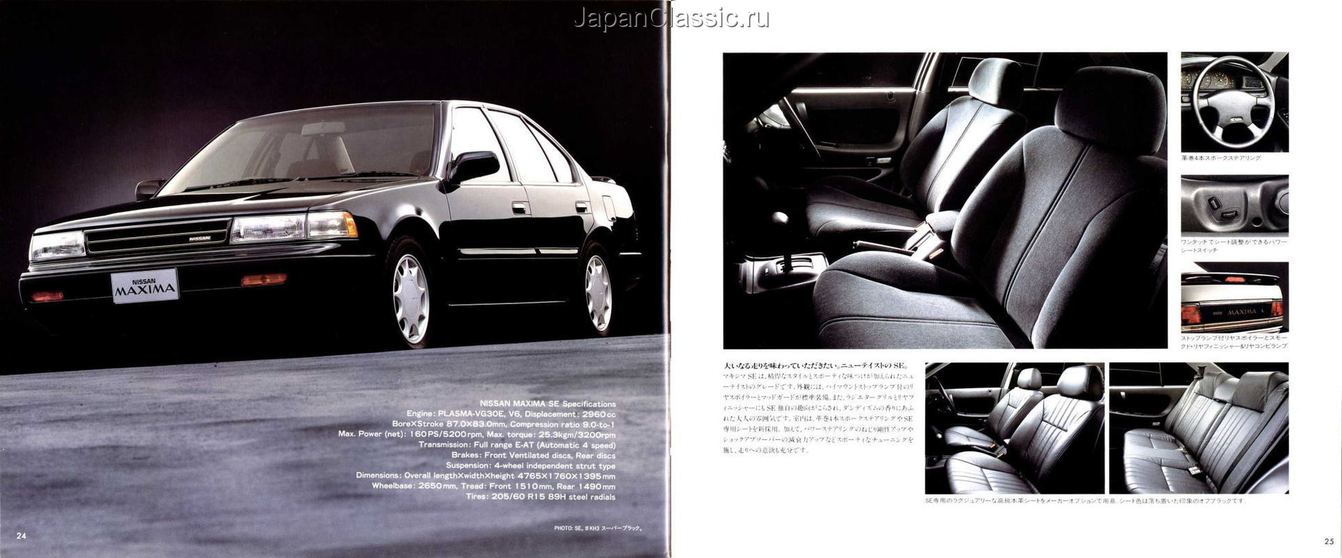 Nissan Maxima 1988 J30 - JapanClassic