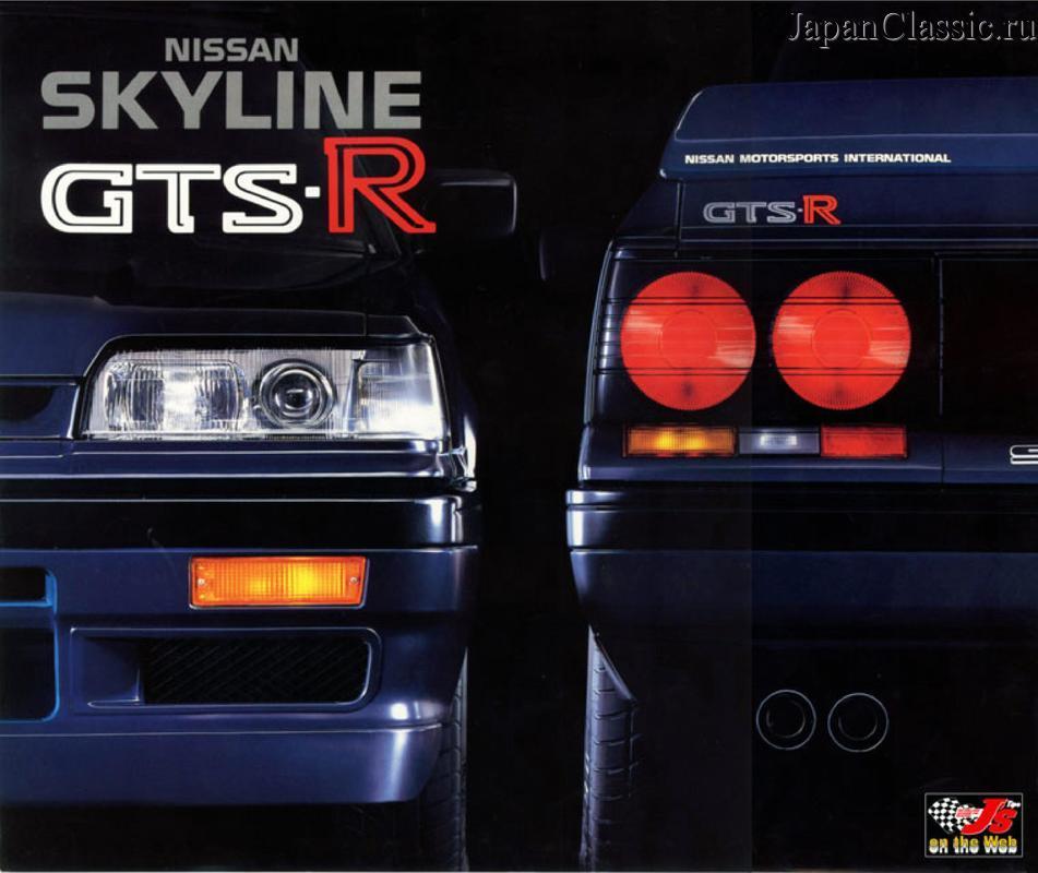 Nissan Skyline 1987 GTS-R R31 - JapanClassic
