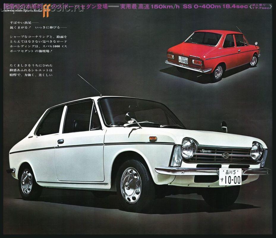 Subaru 1000 1968 SPORTS-SEDAN I - JapanClassic