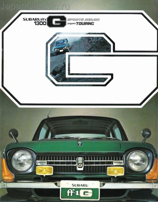 Subaru Ff 1 1300g 1970 Sports Supertouring I Japanclassic