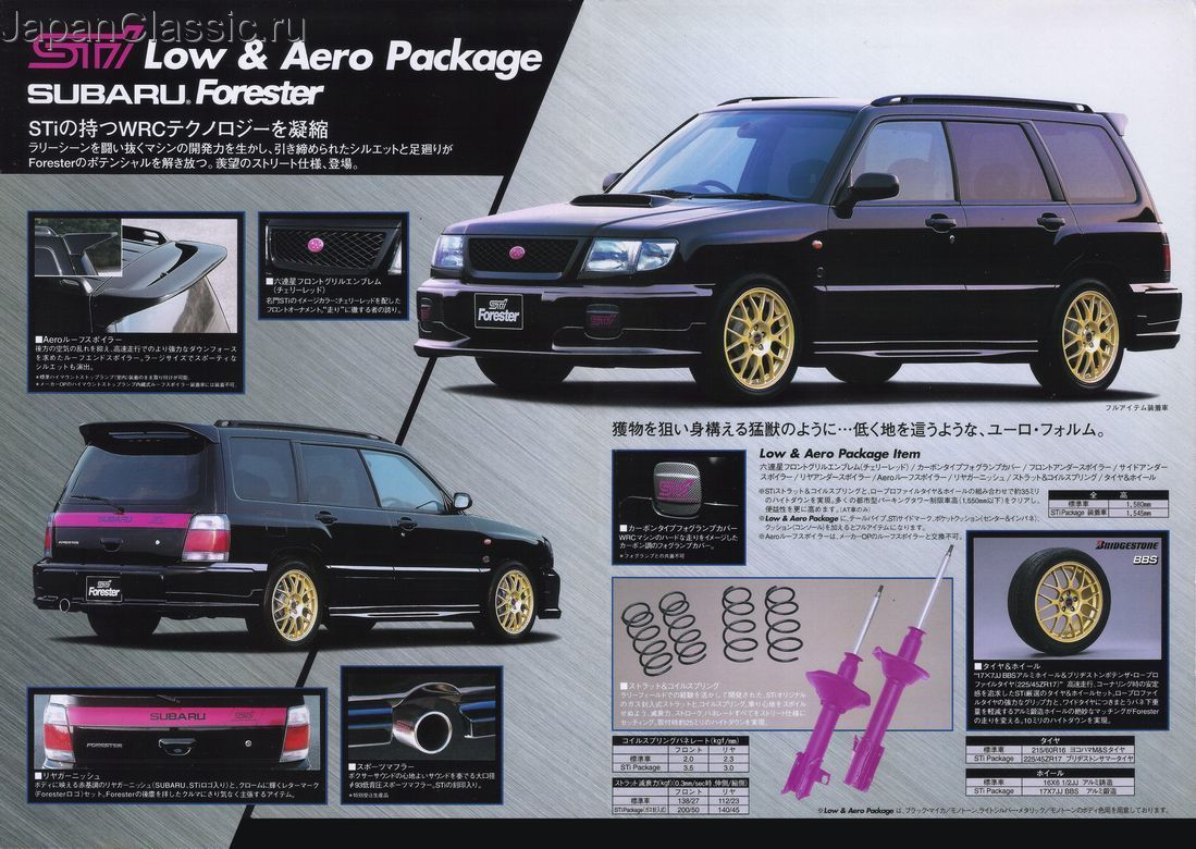Subaru Forester Sf 1998 Sti Low Aero Package Sf Japanclassic