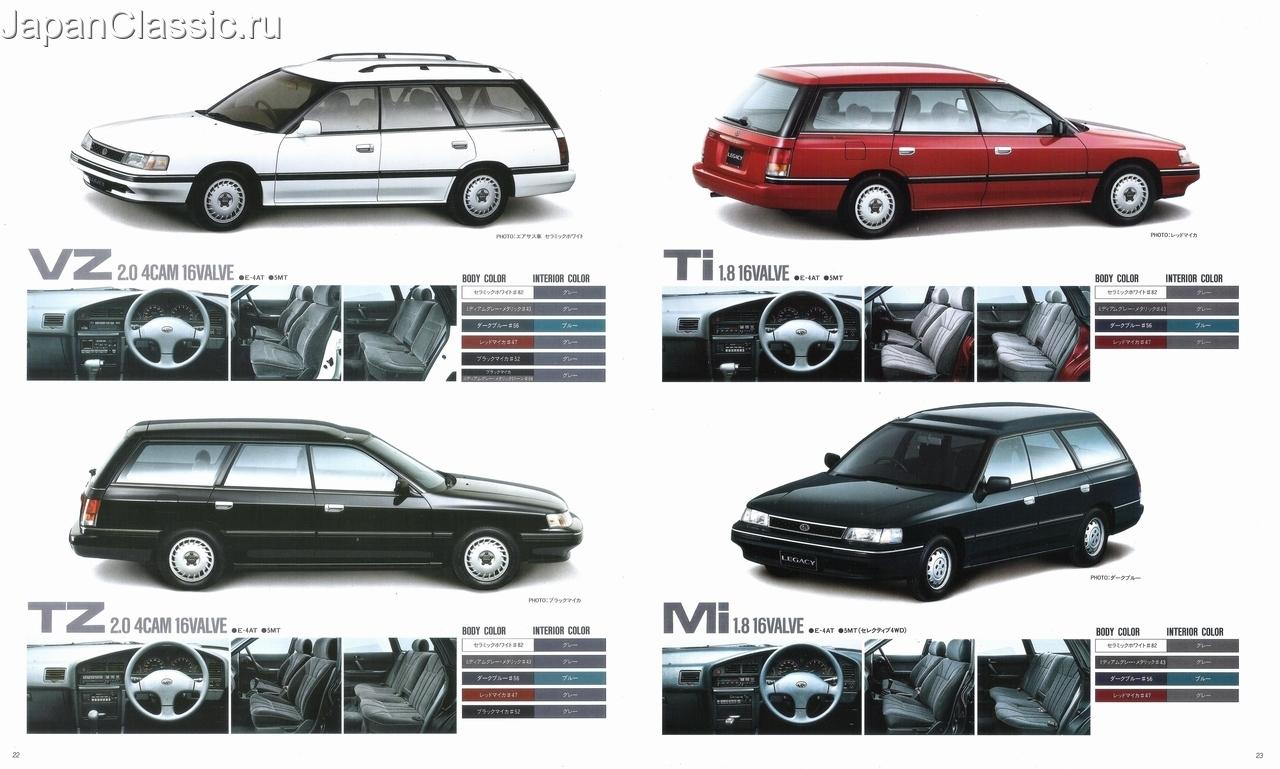 Subaru Legacy bcbf 1989 TOURING-WAGON BC,BF - JapanClassic