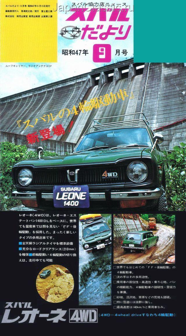 Subaru Leone A 1972 Estate Van 4wd A 01 Japanclassic