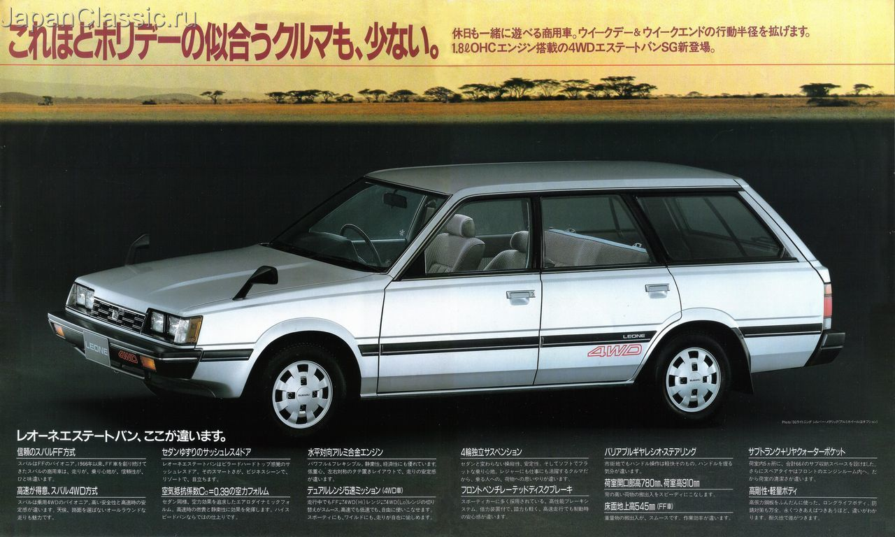 Subaru Leone aa 1985 ESTATE-VAN AA 01 - JapanClassic