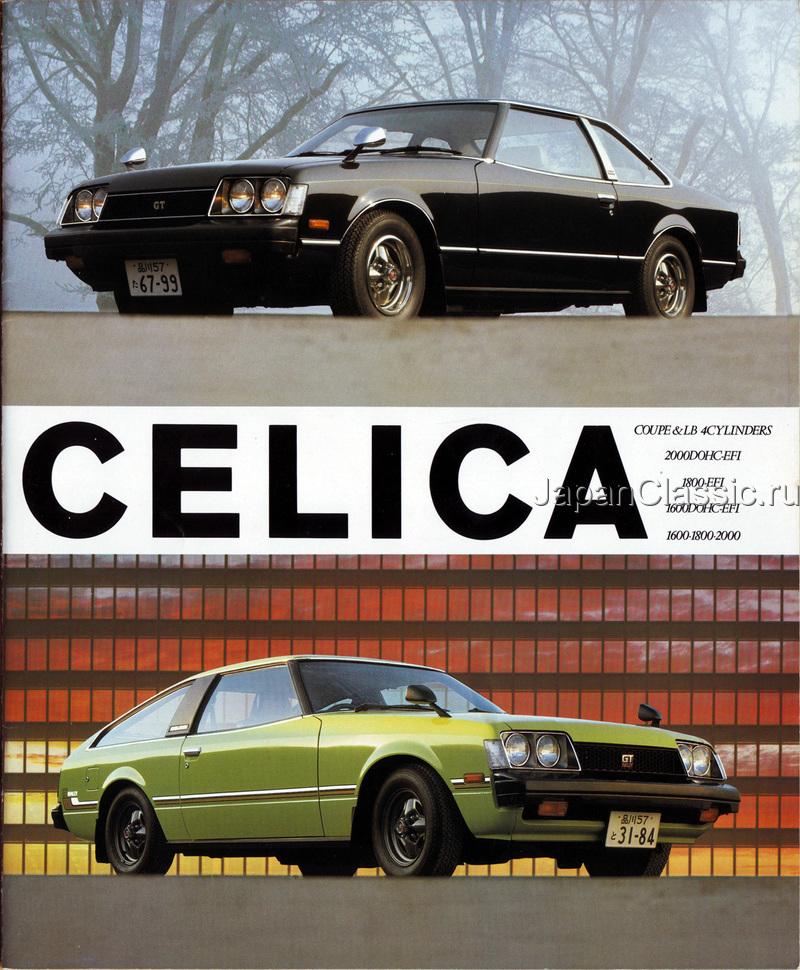 Toyota Celica 1977 A40 A50 02 Japanclassic