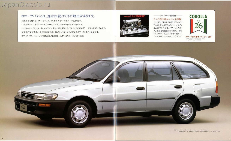 Toyota Corolla 1991 VAN E100 - JapanClassic