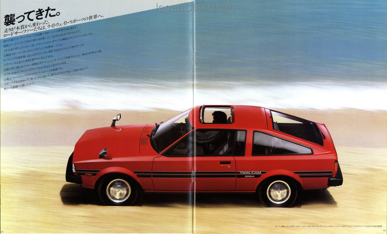 Toyota Corolla levin 1979 E70 - JapanClassic