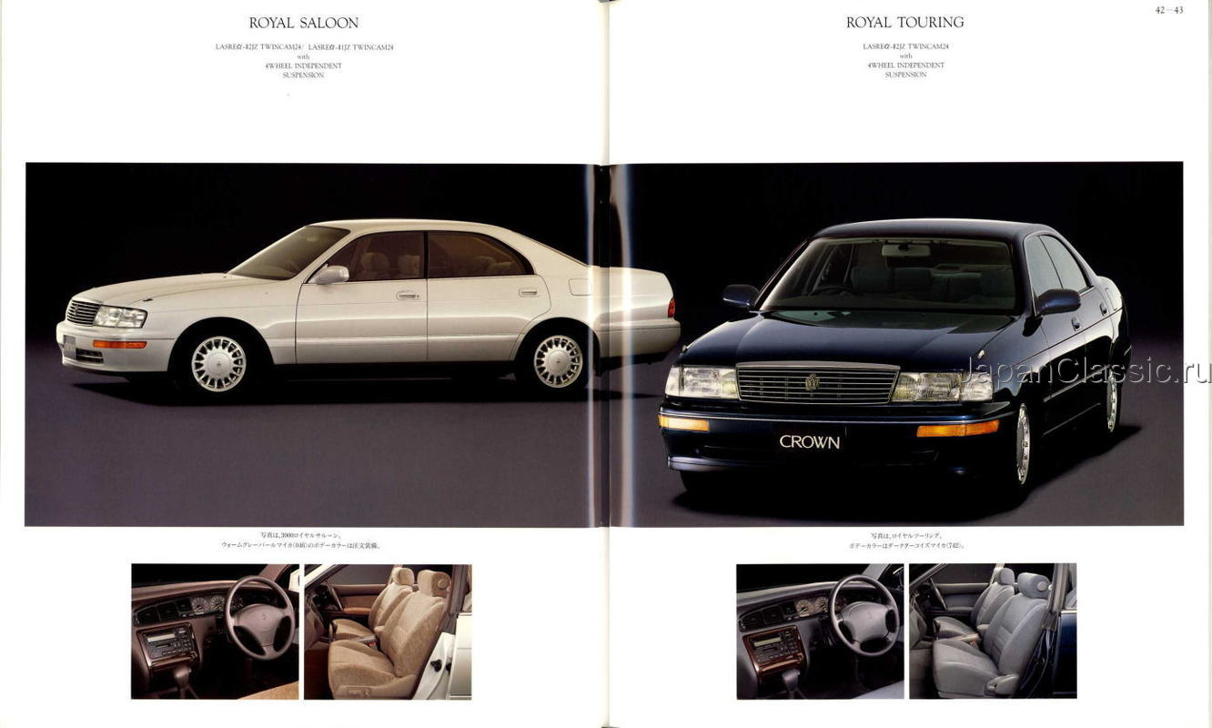 Toyota Crown 1991 S140 - JapanClassic