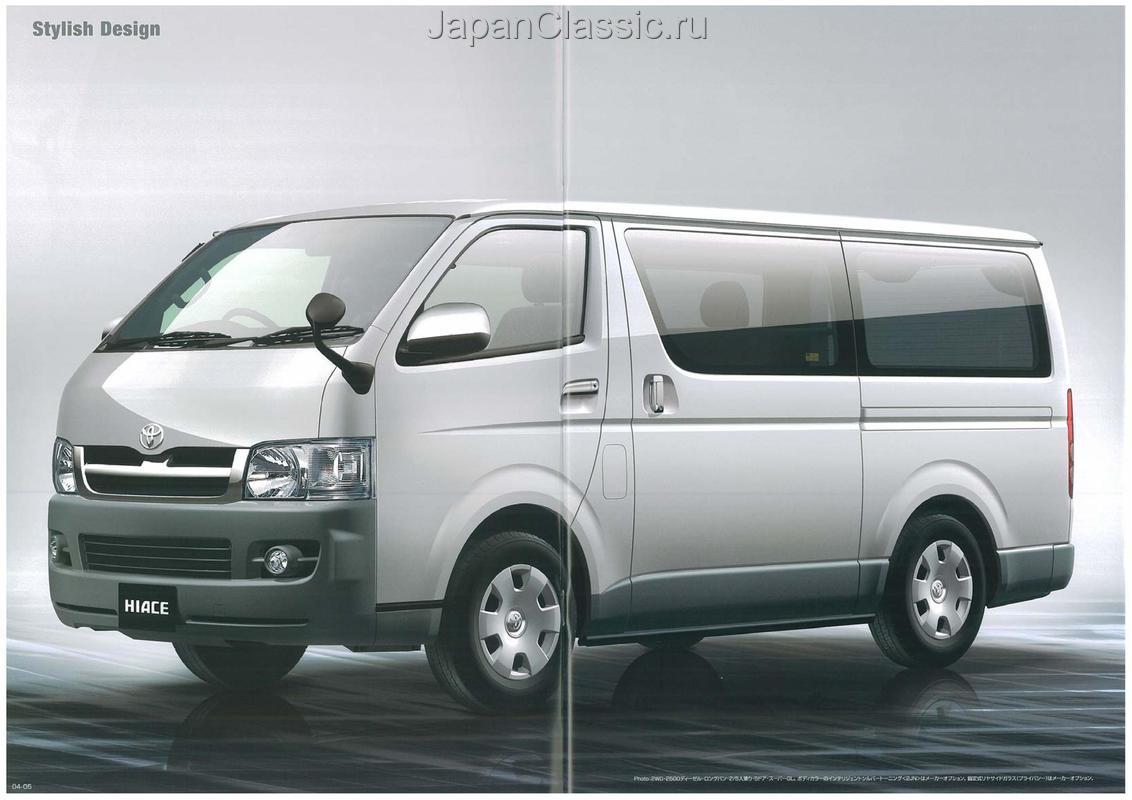Toyota Hiace 2005 Trh214 Trh219 Japanclassic