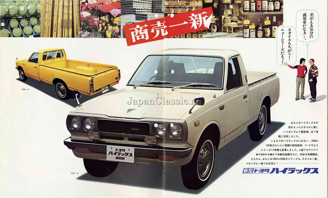 toyota hilux pickup 1972 n20 japanclassic. Black Bedroom Furniture Sets. Home Design Ideas