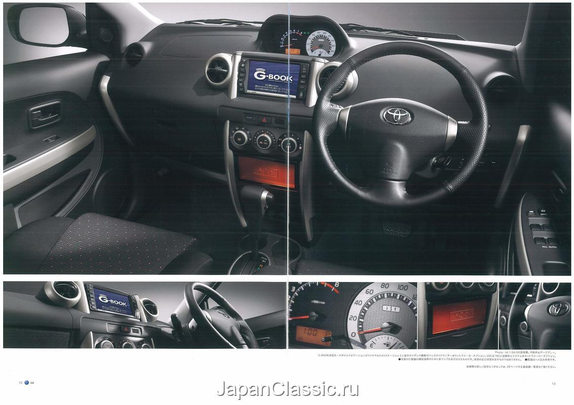 Toyota Ist 2005 NCP110,ZSP110 - JapanClassic
