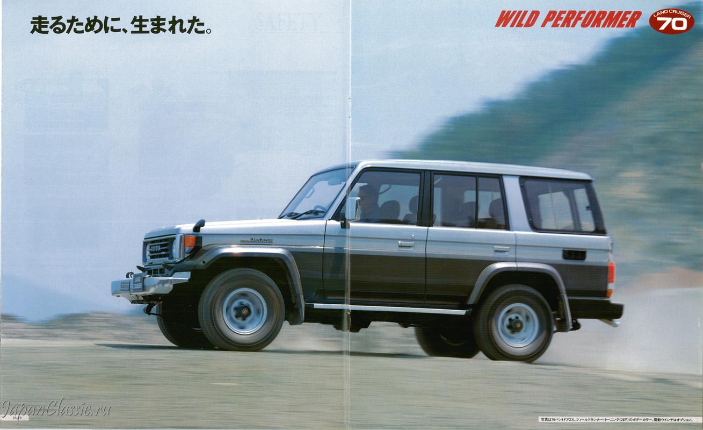 Toyota Land Cruizer 1994 J70 J80 Japanclassic